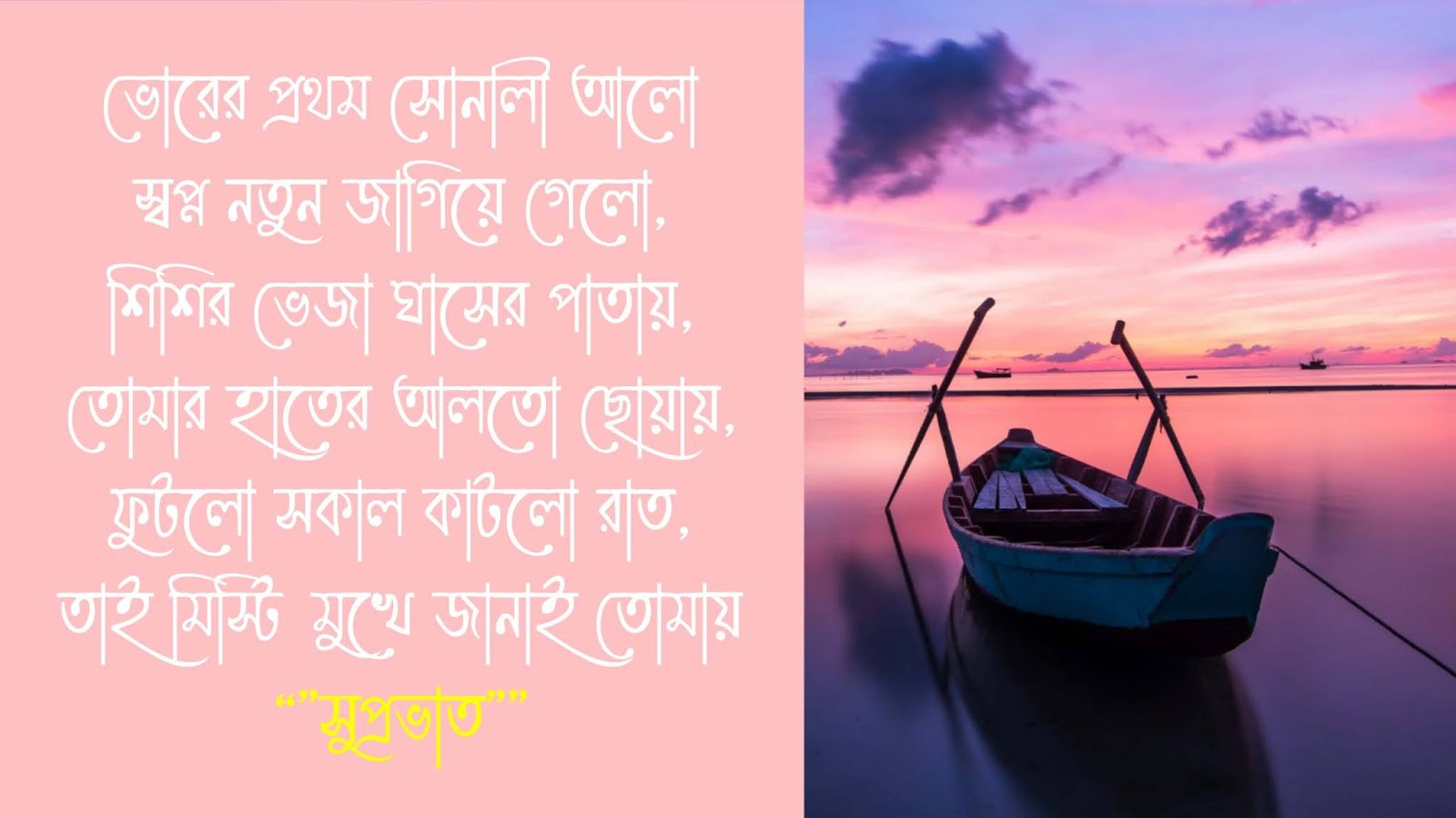good morning quotes in bengali language