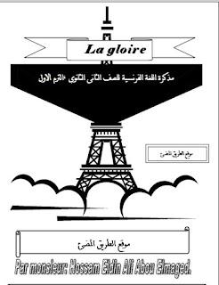 حمل مذكرة المجد La Glorie في اللغة الفرنسية الصف الثانى الثانوي ,الترم الاول
