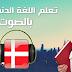 تعلم اللغة الدنماركية مع التطبيق الذكي