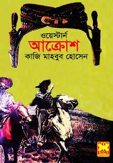 Akrosh by Qazi Mahbub Hossain from Sheba Western Series Free PDF Download