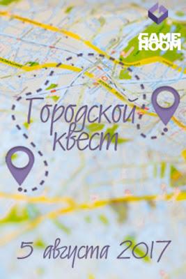 gorodskoy-kvest-942004.jpg
