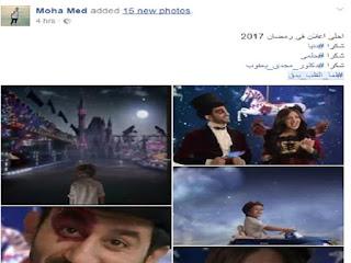 """إعلان """"لما القلب يدق"""" ..أحمد حلمي ودنيا سمير غانم  يحقق 100 ألف مشاهدة"""