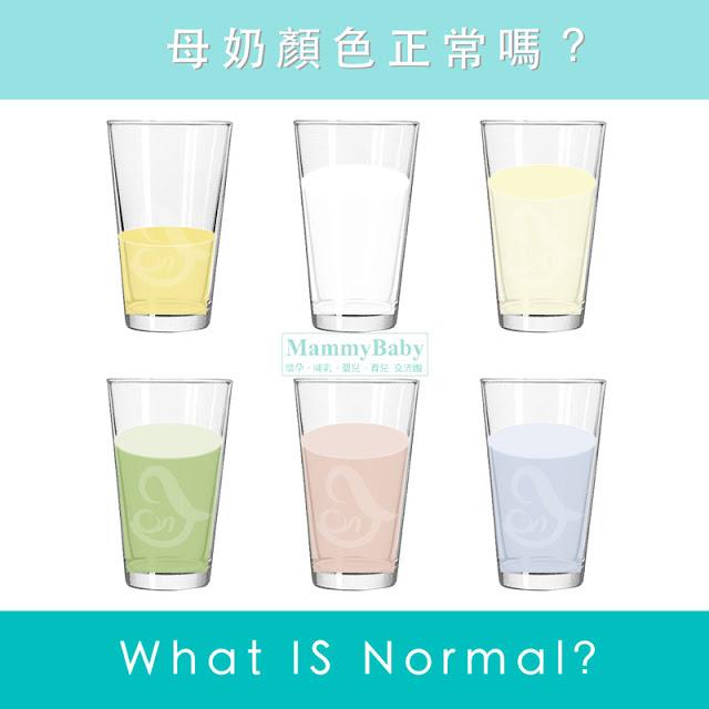 產後母乳顏色迷思?母乳什麼顏色才是正常的?