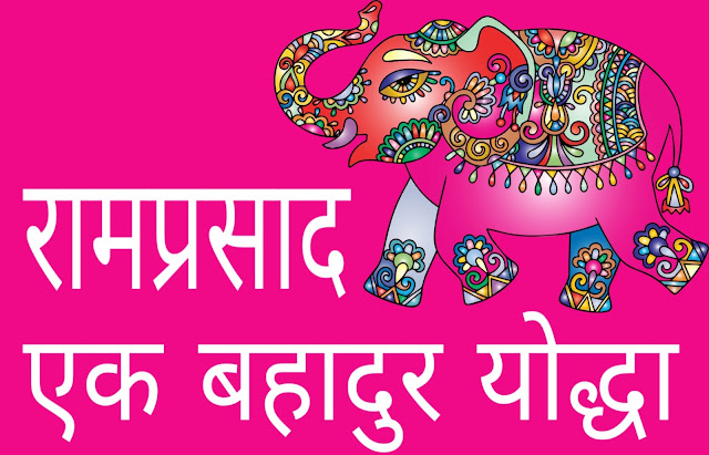 Ramprasad : Brave soldier of Maharana Pratap   रामप्रसाद एक बहादुर हाथी