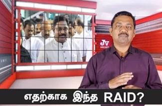 Reason behind IT Raid at Sasikala & relatives' place?   JV Breaks