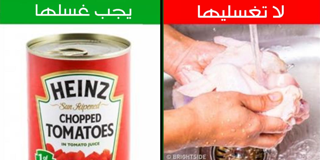 5 أنواع من الأطعمة يجب ألا تغسليها قبل الطبخ وأخرى يجب غسلها