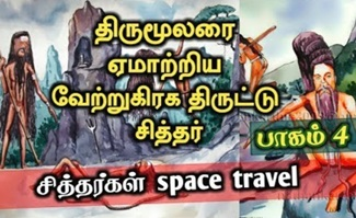 Siddhargal Space Travel | Tamil Creators
