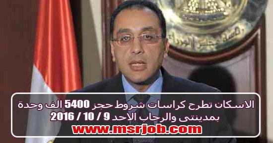 الاسكان تطرح كراسات شروط حجز 5400 الف وحدة بمدينتى والرحاب الاحد 9 / 10 / 2016
