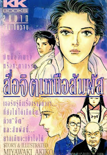 การ์ตูนอัพใหม่ สื่อจิตเหนือสัมผัส