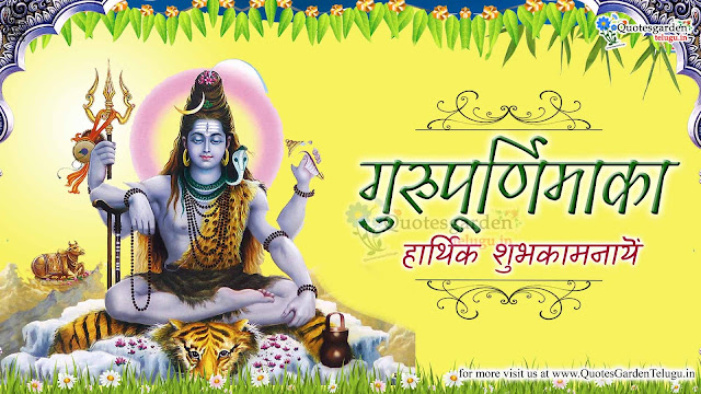Latest Guru Purnima wishes messages hindi