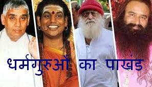 आज भी अंधभक्त इस पाखंडी को अपना भगवान मानते हैं - Baba Ram Rahim