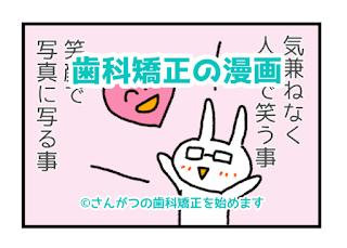 歯科矯正の漫画17 歯科矯正の夢編