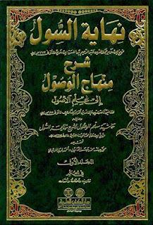 Mengenal Sejarah Penulisan Kitab Ushul Al-Fiqh