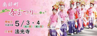 Nanbu Town Spring Festival 2016 平成28年南部町春まつり Nanbu-cho Haru Matsuri