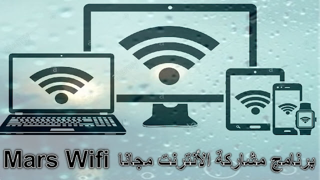 تحميل وشرح برنامج Mars Wifi مارس واي