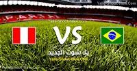 نتيجة مباراة البرازيل والبيرو اليوم الاربعاء 11-09-2019 في المباراة الودية