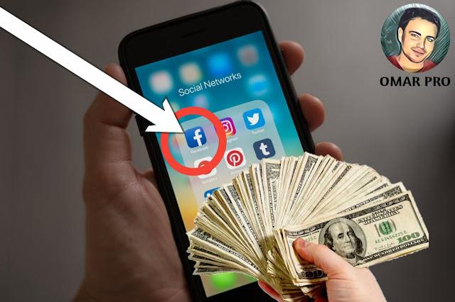 الربح من صفحات الفيس بوك | ربح المال من الفيسبوك