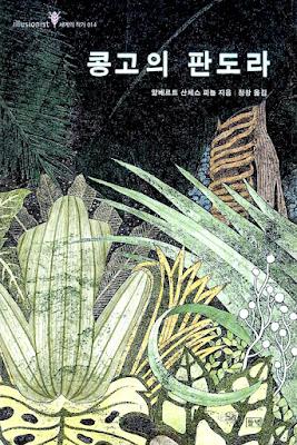 Pandora-in-the-Congo-book-cover