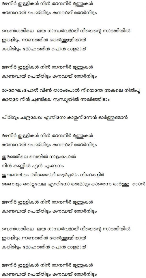 Love Lyrics Quotes Love Song Lyrics In Malayalam
