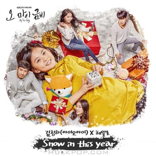 Kim Chungha, HALO – Oh My Geum-Bi OST Part.6