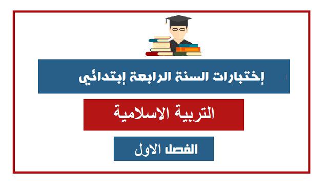 اختبار الفصل الاول للسنة الرابعة ابتدائي في مادة التربية الاسلامية