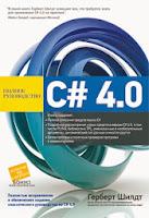 книга Герберта Шилдта «C# 4.0: полное руководство»