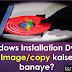 Windows installation disk ki Image/copy file kaise banaye! karekaise