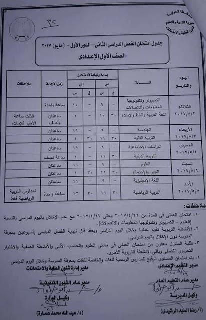جدول امتحانات الصف الاول الاعدادى محافظة المنوفية الترم الثانى 2017