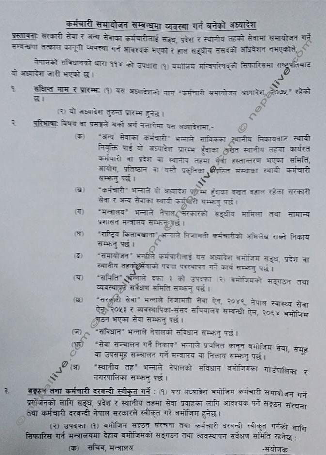 Karmachari Samayojan Adhyadesh 2075_1
