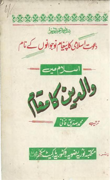 Waldain ka Maqam Urdu Islamic Book by Allama Siddiqu Fani