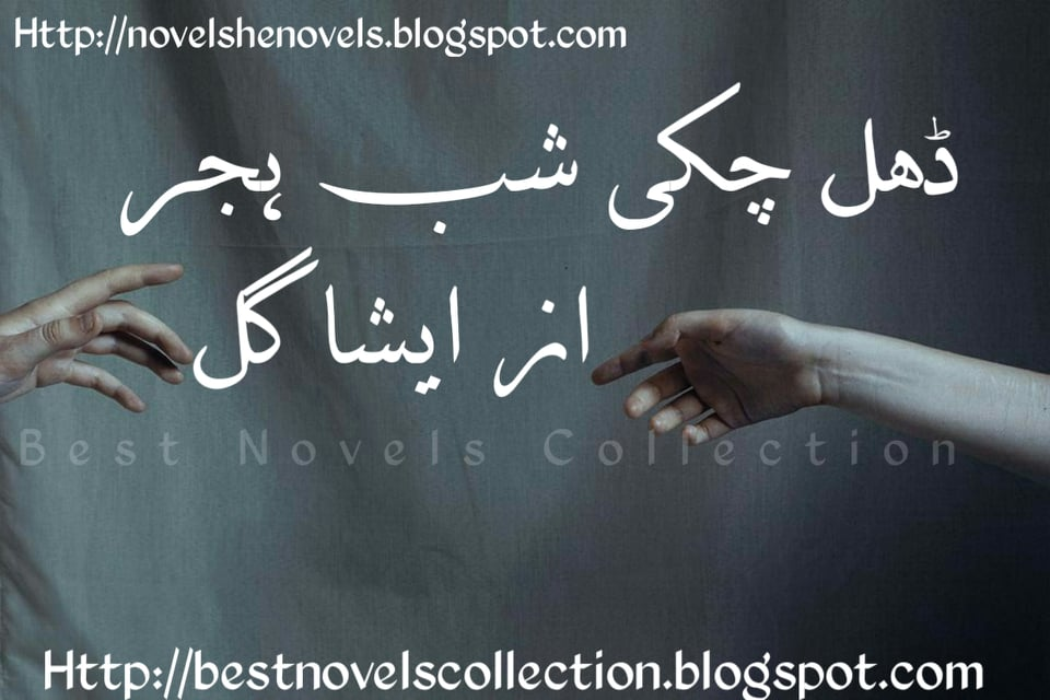 Dhal Chuki Shab E Hijar By Esha Gull Forced Marriage Novel | Kitab