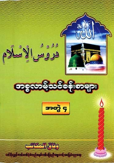 Islamic Lessons Vol 4 F.jpg
