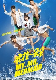 My Mr Mermaid | Eps 01-36 [Complete]