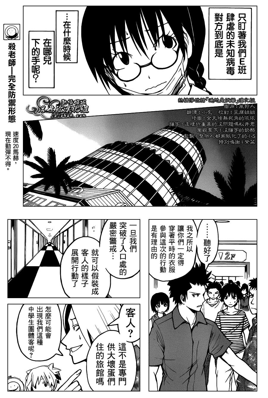 暗殺教室: 63話 - 第3页