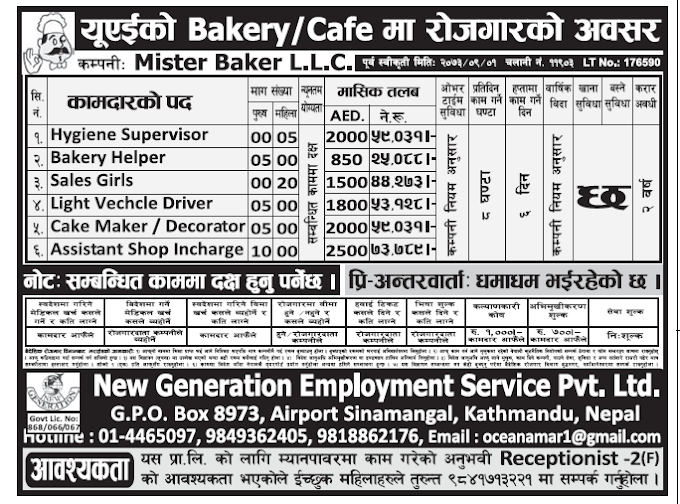 Jobs in UAE for Nepali, Salary Rs 73,789