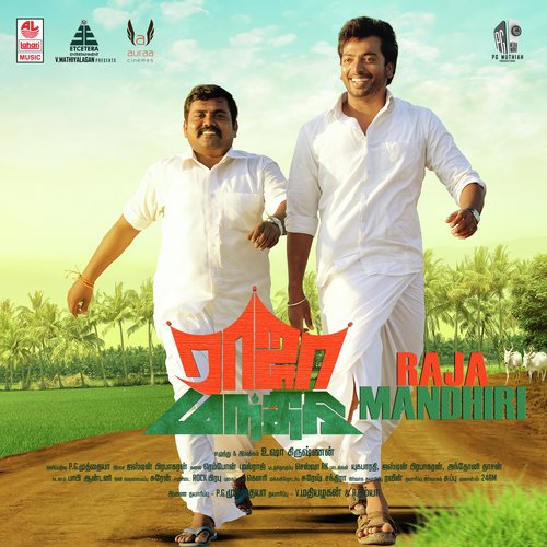 Sudhakar Gana Songs Download Mass Tamil: Snegidhiyae Snegidhiyae Lyrics Raja Mandhiri Song Lyrics