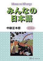 みんなの日本語中級 II 本冊 - Minna No Nihongo Chuukyuu II Honsatsu