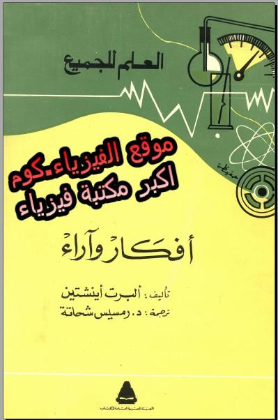 كتاب أفكار وأراء البرت اينشتاين مترجم  pdf برابط مباشر