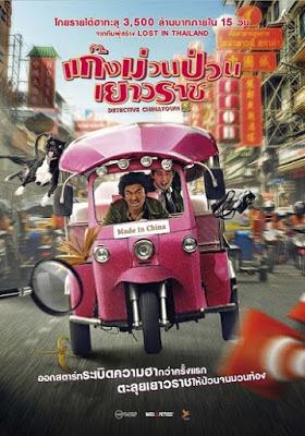 DETECTIVE CHINATOWN (2016) แก๊งม่วนป่วนเยาวราช [MASTER][พากย์ไทย]