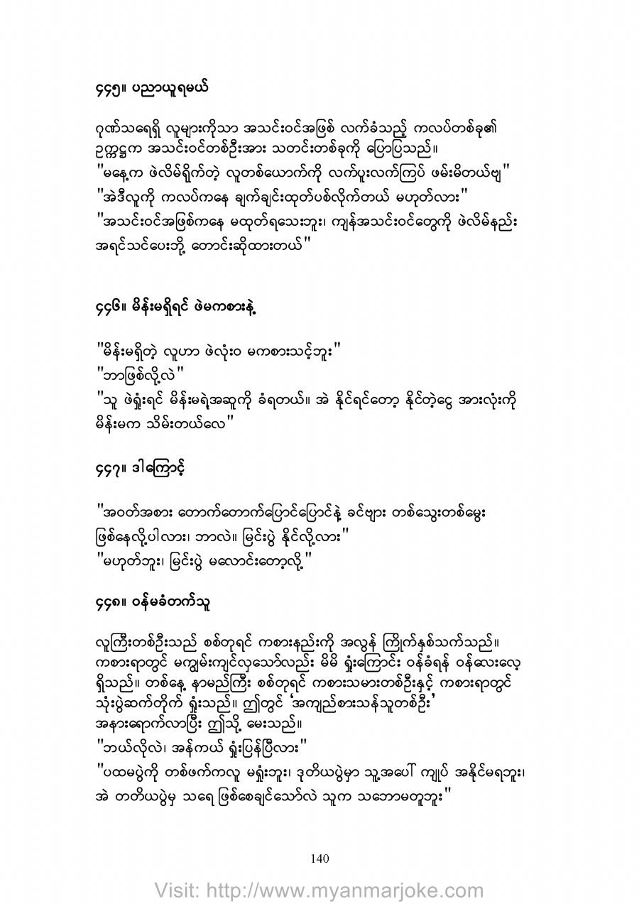 That is Why ...., myanmar jokes