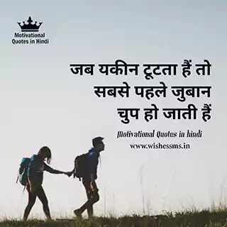 BEST 30 INSPIRATIONAL THOUGHTS IN HINDI WITH IMAGES