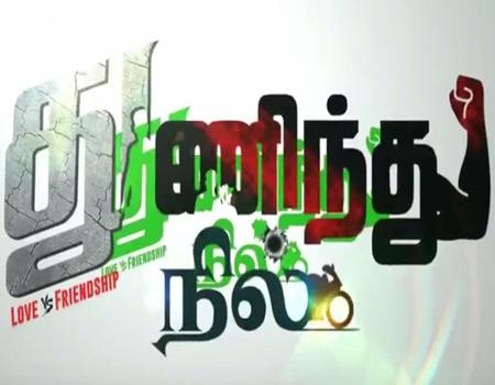 Thuninthu Nill l Short Film