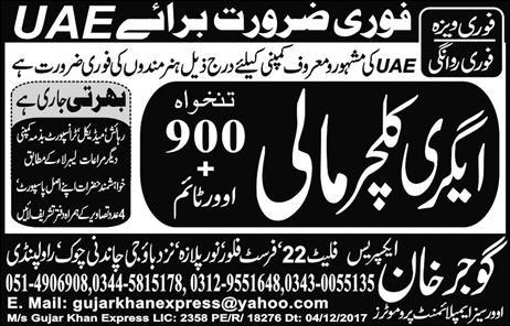 Overseas Jobs in UAE for Agriculture Maali Jan 2018