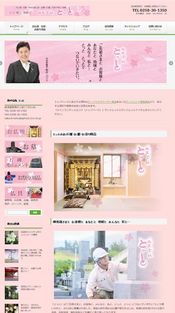 https://sakurai-totto.com/