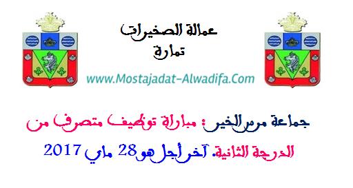 جماعة مرس الخير - عمالة الصخيرات تمارة: مباراة توظيف متصرف من الدرجة الثانية. آخر أجل هو 28 ماي 2017
