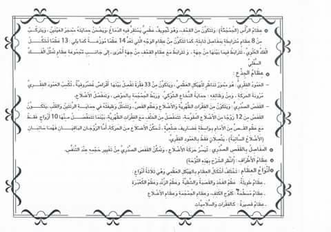 4 - ملخص دروس  و معلقات ترسيخية الايقاظ س5