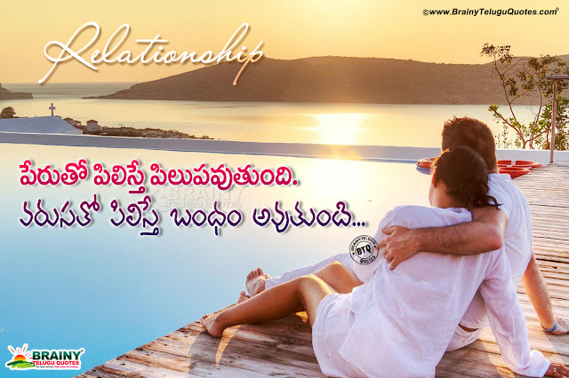 famous relationship messages in telugu-telugu words on relationship in telugu, famous relationship messages in telugu