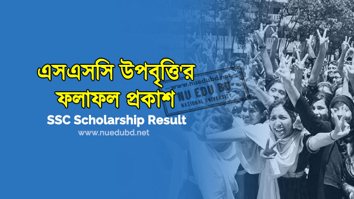 SSC Scholarship Result 2017
