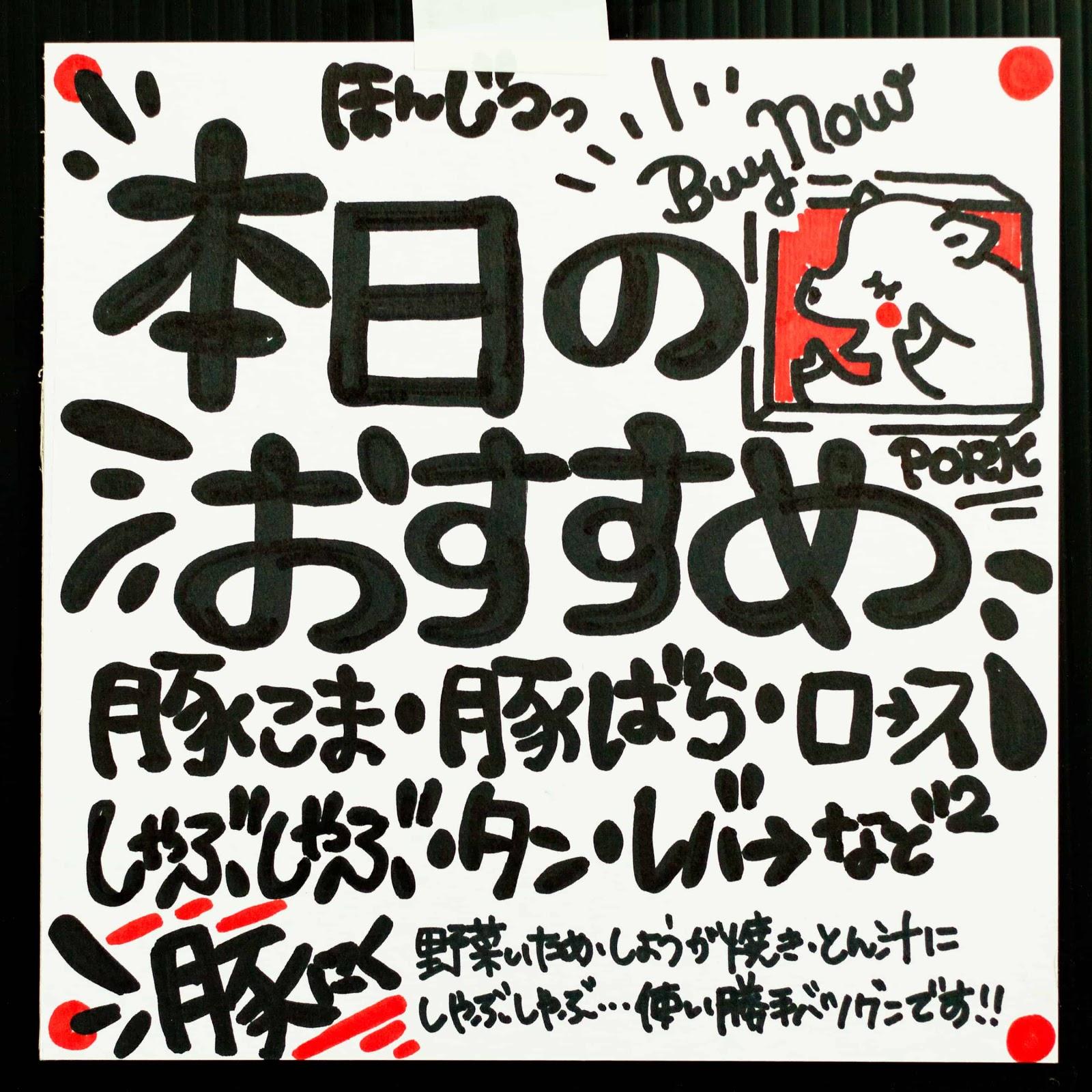 本日おすすめ スーパー豚肉セールpop文字の書き方 Diy集客tips 店頭販促popをハンドメイドする方法