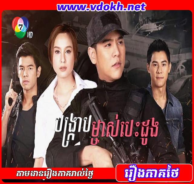 Bangkrab Mchas Besdong
